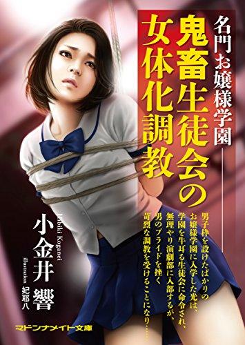 名門お嬢様学園 鬼畜生徒会の女体化調教 (マドンナメイト文庫)