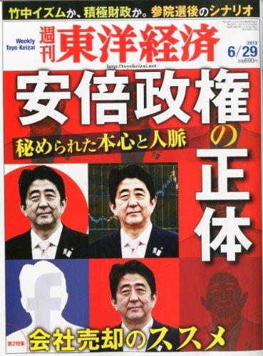 週刊 東洋経済 2013年 6/29号 [雑誌]の詳細を見る