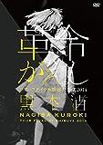 「革命がえし」ツアーファイナル渋谷公会堂2014[DVD]