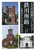 天主堂建築のパイオニア・鉄川與助―長崎の異才なる大工棟梁の偉業