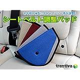 【trentiva】子供用 シートベルトサポーター (アイボリー)