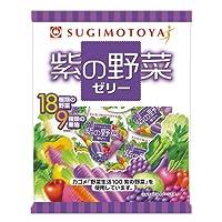 杉本屋製菓 紫の野菜ゼリー 7個