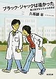 ブラック・ジャックは遠かった: 阪大医学生ふらふら青春記 (新潮文庫) 画像