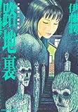 伊藤潤二傑作集6 路地裏 / 伊藤潤二 のシリーズ情報を見る