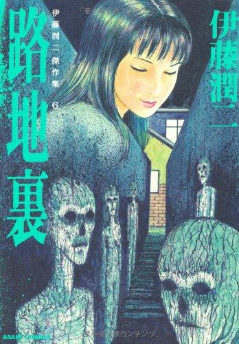 伊藤潤二傑作集 6 路地裏 (ASAHI COMICS)の詳細を見る