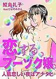 恋するフーゾク嬢 人肌恋しい夜はアナタと ☆鮫島礼子・夜の蝶