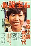 小説宝石 2010年 10月号 [雑誌]