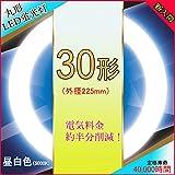 led 蛍光灯 丸型 30W形 昼白色(FCL) G10q LEDサークライン30W LED丸型蛍光灯30W型 (30W形, 昼白色)