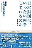 日本財団は、いったい何をしているのか〈第2巻〉本籍は海にあり~組織の進化をたどる -