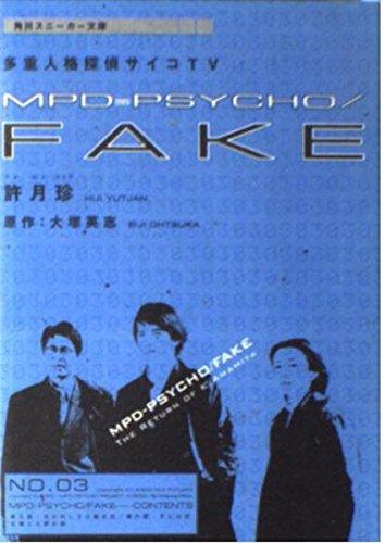 多重人格探偵サイコTV MPD‐PSYCHO/FAKE〈第3巻〉 (角川スニーカー文庫)の詳細を見る