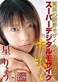 スーハ゜ーテ゛シ゛タルモサ゛イク中出しスヘ゜シャル [DVD]