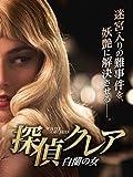 探偵クレア 白蘭の女(字幕版)