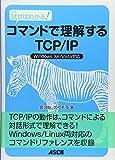 試せばわかる! コマンドで理解するTCP/IP