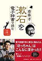 漱石を電子辞書で読む