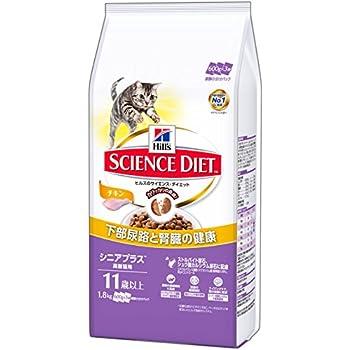 ヒルズのサイエンス・ダイエット キャットフード シニアプラス 11歳以上 高齢猫用 長生き猫の健康維持 チキン 1.8kg(600g×3袋)