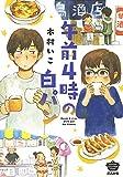 午前4時の白パン (ぶんか社コミックス)