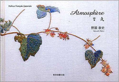 空気 Atmosphereの詳細を見る