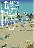 芝の天吉捕物帖 (角川春樹事務所 時代小説文庫)