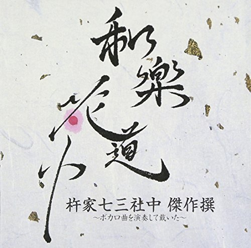 和楽花道中 杵家七三社中 傑作撰〜ボカロ曲を演奏して戴いた〜 Blu-ray Disc付