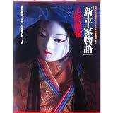 「新・平家物語」人形絵巻―NHK人形歴史スペクタクル「平家物語」より
