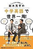 鈴木亮平の中学英語で世界一周 featスティーブソレイシィ