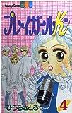 プレイガールK 4 (講談社コミックスフレンド B)