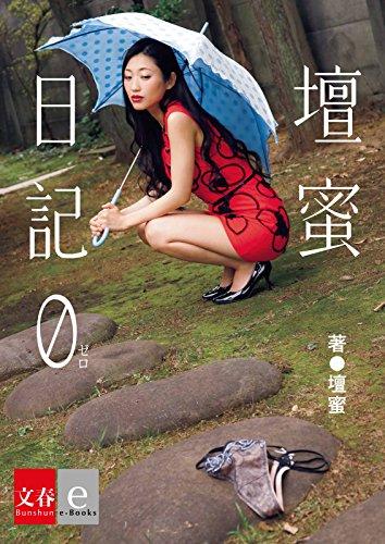 [壇蜜]の壇蜜日記 0(ゼロ)【文春e-Books】