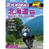 ツーリングマップルR 北海道2011 (ツーリングマップルR)