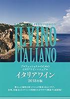イタリアワイン 2018年版 (プロフェッショナルのためのイタリアワインマニュアル)