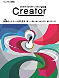 Creator 2018