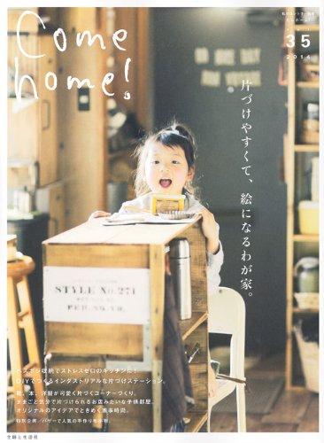Come home! Vol.35 (私のカントリー別冊)