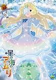 星の海のアムリ 3 <最終巻> [DVD]