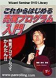 DVD これからはじめる売買プログラム入門 (<DVD>)