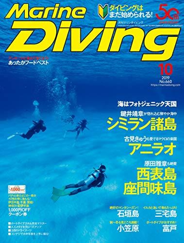 Marine Diving (マリンダイビング) 2019年 10月号 [雑誌]