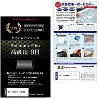 メディアカバーマーケット Dell Vostro 14 3000(3478) [14インチ(1366x768)]機種で使える【シリコンキーボードカバー フリーカットタイプ と 強化ガラスと同等の高硬度 9Hフィルム のセット】