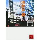 鉄の骨 (講談社文庫)