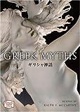 ギリシャ神話―Greek myths 【講談社英語文庫】
