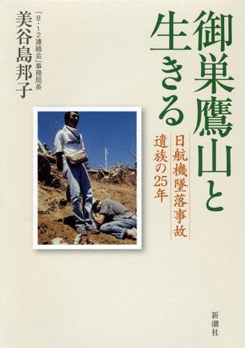 御巣鷹山と生きる―日航機墜落事故遺族の25年の詳細を見る