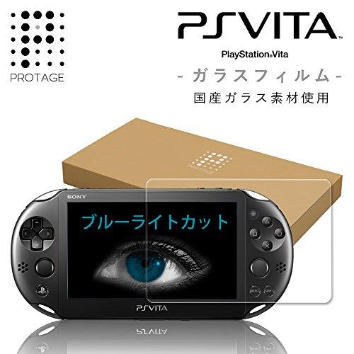 PROTAGE PlayStation Vita フィルム PCH-2000 シリーズ専用 ブルーライト カット 液晶保護 硬度9H 0.26mm 日本製素材 旭硝子 ブルーライトカット PSVita ガラスフィルム
