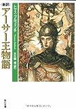 新訳 アーサー王物語 / トマス ブルフィンチ のシリーズ情報を見る
