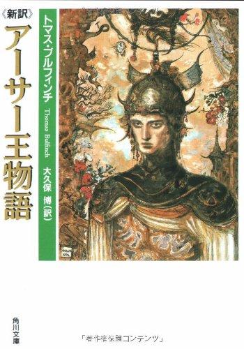 新訳 アーサー王物語 (角川文庫)の詳細を見る