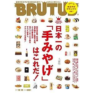 BRUTUS(ブルータス) 2017年 12/15号[日本一の「手みやげ」はこれだ! ]