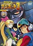 無敵超人ザンボット3 VOLUME01 [レンタル落ち]