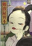 難波鉦異本 第2巻 (斬鬼コレクションワイド版コミックス)
