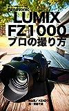 ぼろフォト解決シリーズ038 Panasonic FZ1000 プロの撮り方 画像