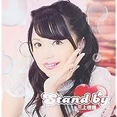 三上枝織の「みかっしょ!」テーマソングCD『Stand by』(通常盤)(DVD付)