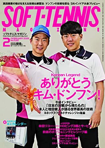 ソフトテニスマガジン 2019年 02 月号 [別冊付録:卓上カレンダー]