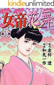 女帝花舞 3巻 表紙画像