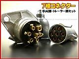 牽引トレーラー用/7極電極配線カプラー/車両側・トレーラー側セット