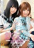 ハメ潮!イキ潮!飲み潮!4Pエッチ! 2 [DVD]
